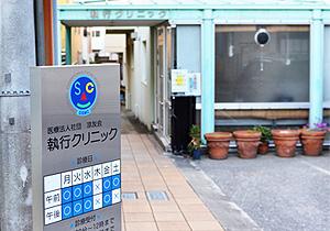 医療法人社団涼友会 執行クリニック・求人番号287933