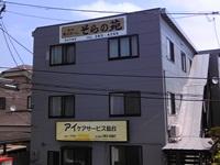 アイケアサービス仙台 株式会社 アイケアデイサービスセンター・求人番号450297