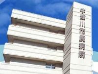 総合病院 中津川市民病院・求人番号345669