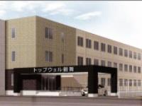 株式会社トップウェル トップウェル鶴舞・求人番号450887