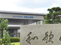 独立行政法人国立病院機構 和歌山病院・求人番号360024