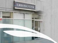 医療法人社団広瀬整形外科リウマチ科・求人番号340236