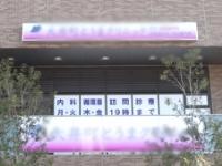 医療法人社団 彩珠会 大井町とうまクリニック・求人番号490072