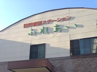 医療法人 斎藤内科医院 訪問看護ステーションふれあい・求人番号494553
