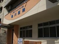 磯川医院・求人番号307708