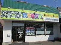株式会社 N3ライフ  カラダラボ釧路治水