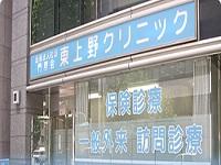 ※閉院※医療法人社団門萠会 東上野クリニック・求人番号287252