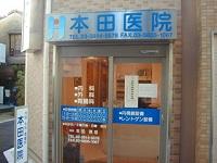 本田医院・求人番号340360