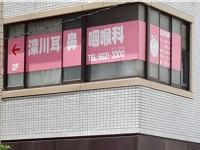 医療法人社団純恵会 深川耳鼻咽喉科・求人番号287678