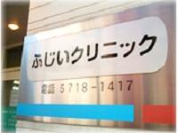 ふじいクリニック・求人番号289620