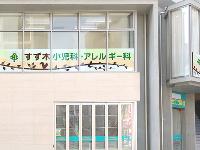 東京 キャンサー クリニック