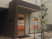 高橋医院・求人番号330724
