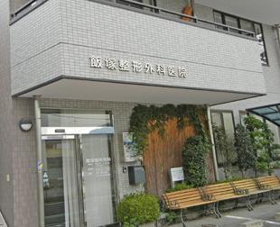 飯塚外科医院・求人番号327149
