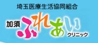 埼玉医療生活協同組合 加須ふれあいクリニック・求人番号327894