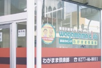 株式会社 ホンダ  リハビリ (機能訓練) 特化型デイサービスわがまま倶楽部・求人番号668026