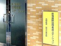 医療法人財団 荻窪病院訪問看護ステーション・求人番号265422