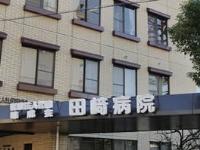 医療法人社団昭成会 田﨑病院 【病棟】・求人番号271841