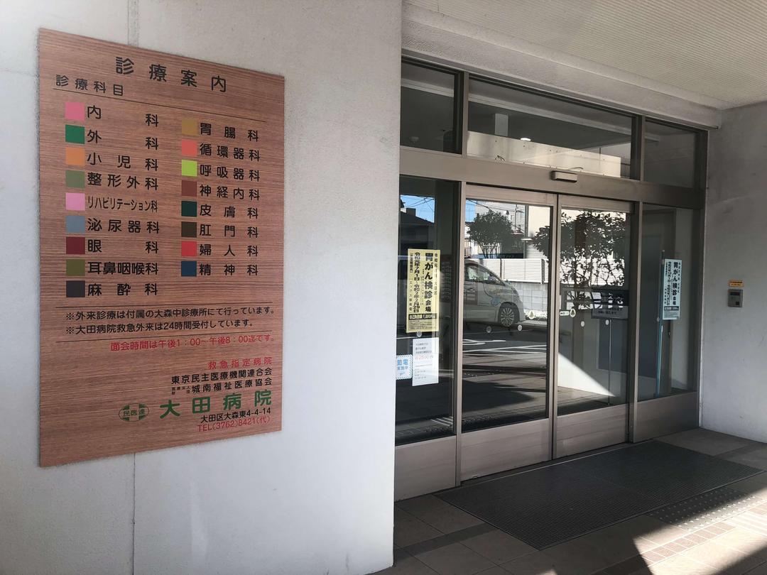 社会医療法人財団城南福祉医療協会  大田病院・求人番号101619