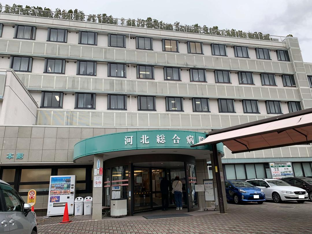 社会医療法人 河北医療財団 河北総合病院【病棟】・求人番号102202