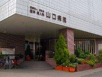 医療法人社団成和会 山口病院・求人番号103278