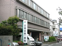 医療法人財団 日扇会第一病院 【病棟】・求人番号104595