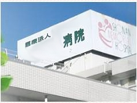 医療法人湘和会 湘南記念病院・求人番号109839