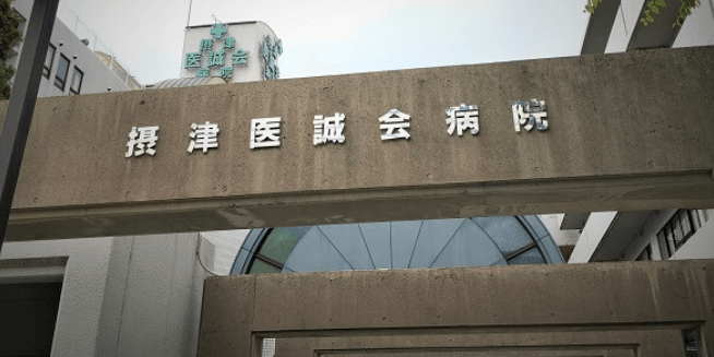 医療法人医誠会 摂津医誠会病院・求人番号114943