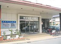 医療法人 御殿山福田総合病院・求人番号117589