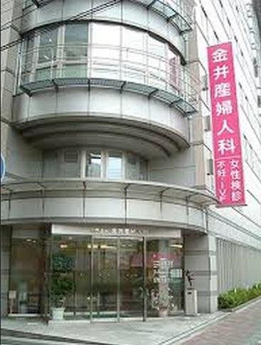 医療法人 金井産婦人科・求人番号206265