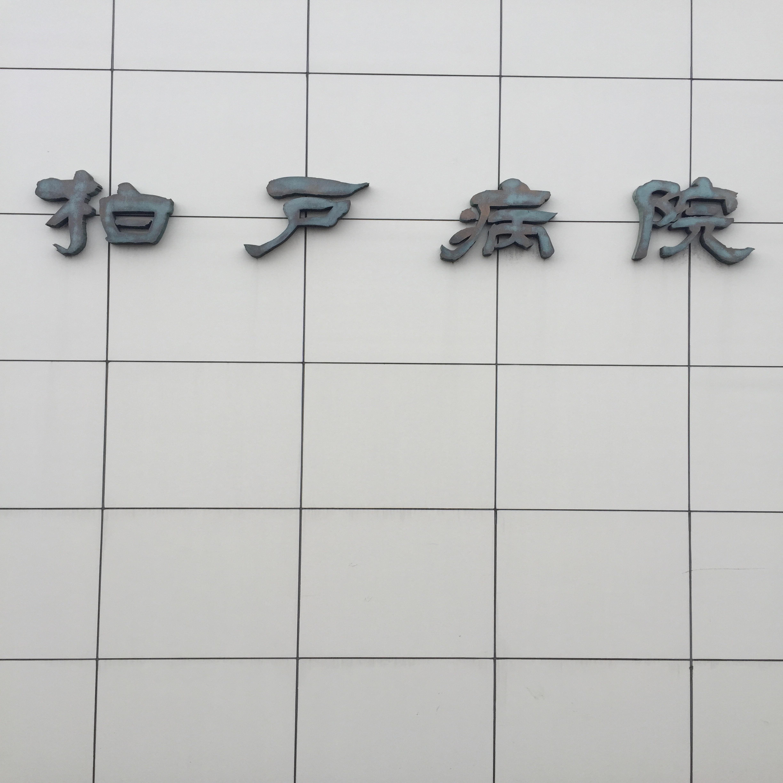 医療法人柏葉会 柏戸病院 【病棟】・求人番号206532