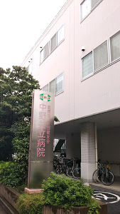 社会医療法人社団健友会 中野共立病院・求人番号214112