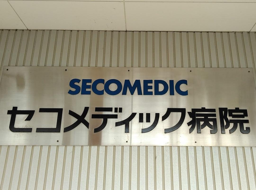 医療法人社団誠馨会 セコメディック病院 【病棟】・求人番号214134