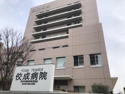 立正佼成会附属 佼成病院 【病棟】・求人番号221020