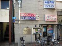 医療法人社団 東京育明会 親和クリニック・求人番号221763