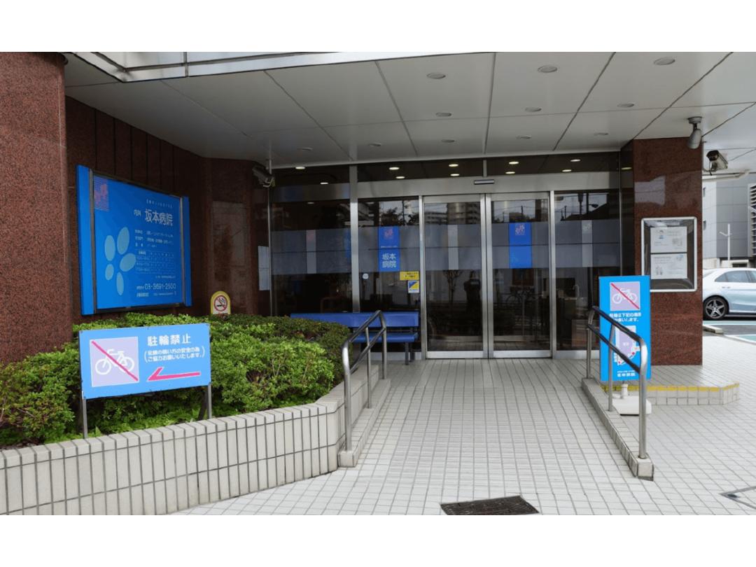 医療法人社団五十鈴会 坂本病院・求人番号222241