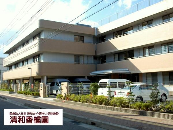 医療法人社団清和会 介護老人保健施設 清和香櫨園・求人番号222665