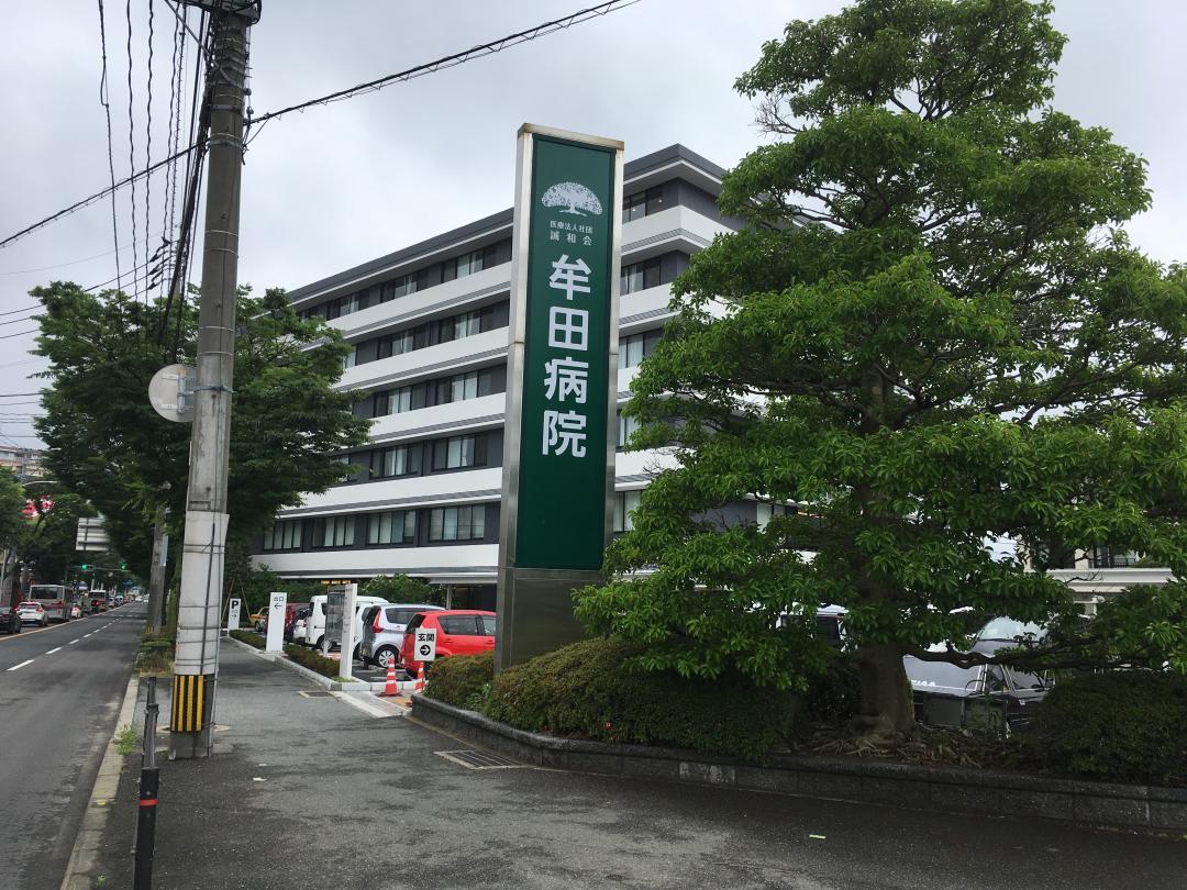 医療法人社団誠和会 牟田病院・求人番号228558