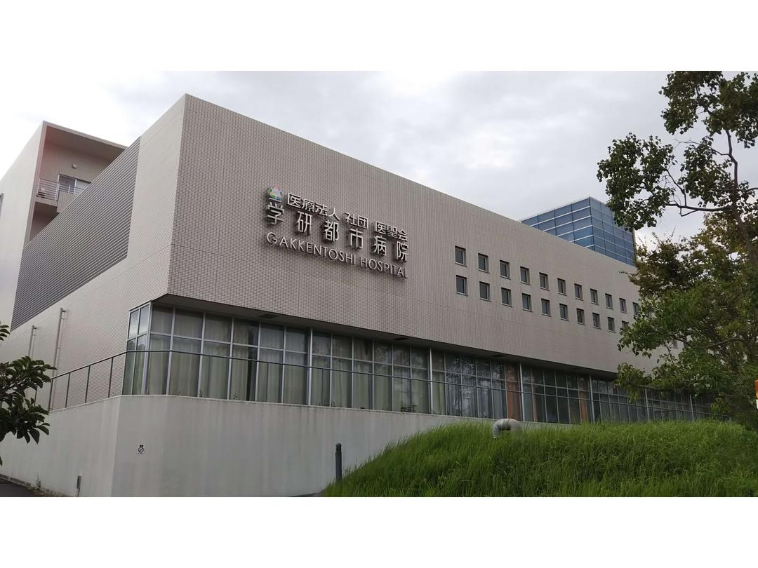 医療法人社団 医聖会 学研都市病院・求人番号233464