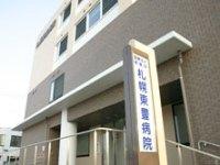 医療法人 育愛会 札幌東豊病院・求人番号235053