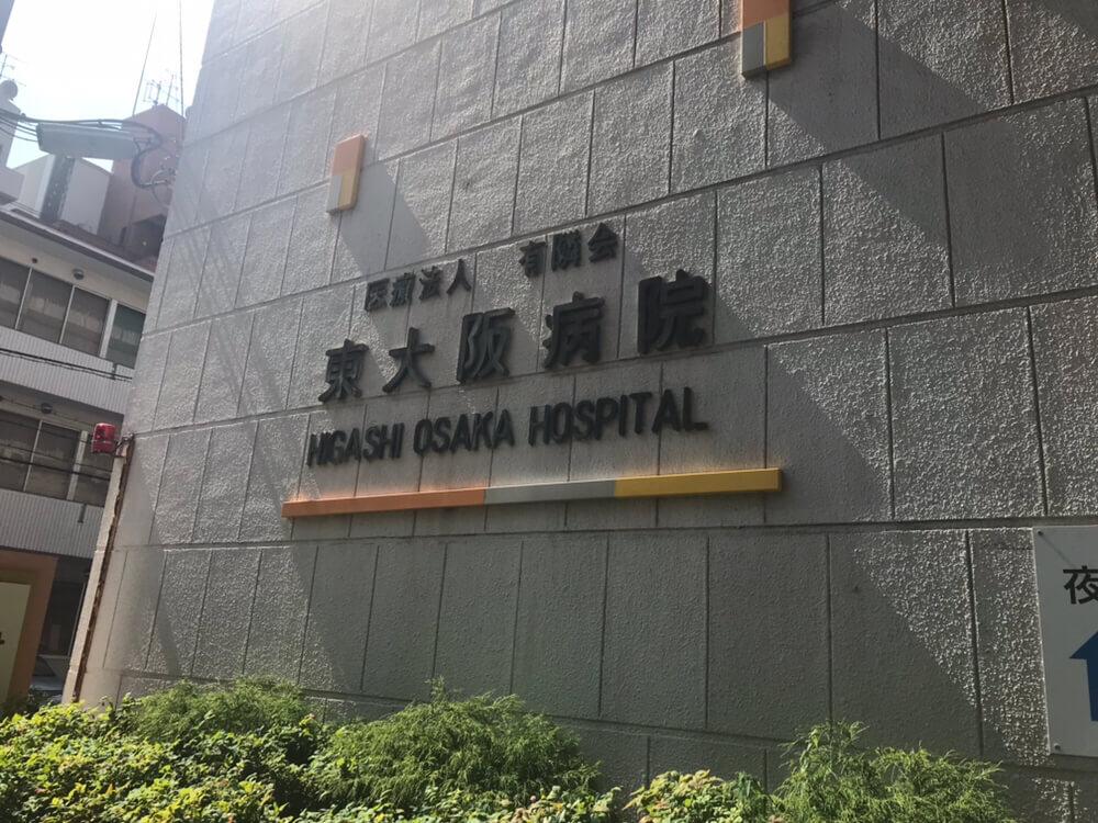 社会医療法人有隣会 東大阪病院・求人番号235101