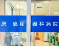 原泌尿器科病院・求人番号236249