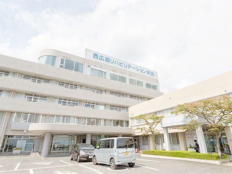 医療法人社団朋和会 西広島リハビリテーション病院・求人番号236676