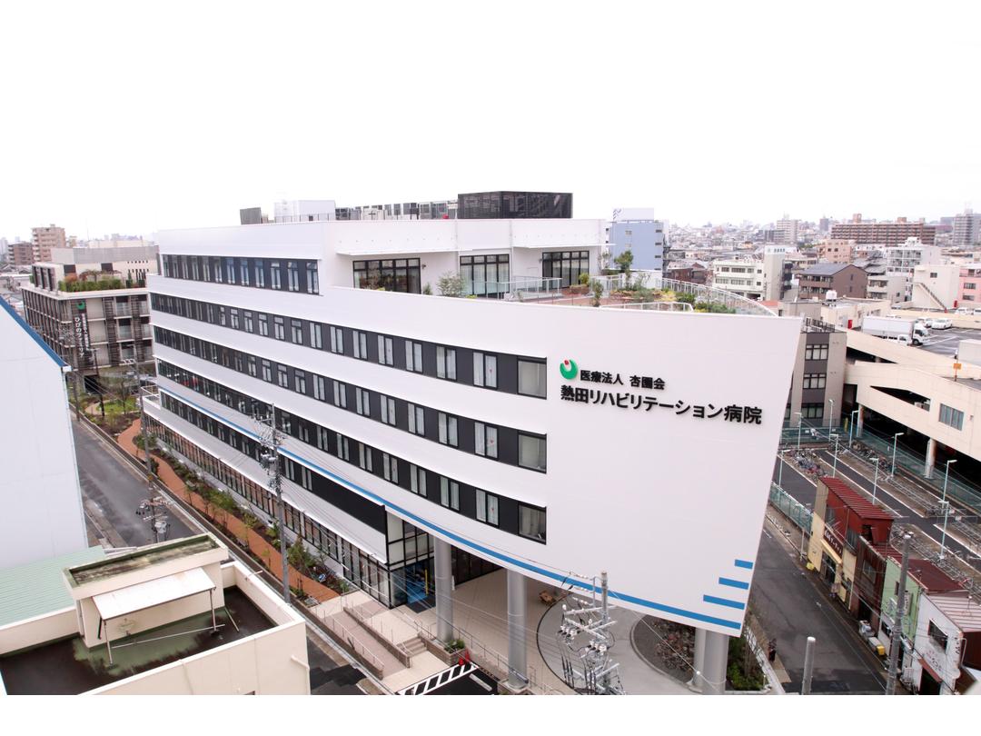 医療法人 杏園会 熱田リハビリテーション病院・求人番号236876