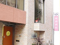 医療法人飯島会 飯島病院・求人番号236983