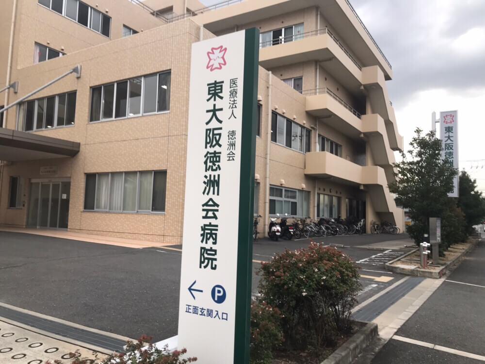 医療法人徳洲会 東大阪徳洲会病院・求人番号238697