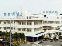 医療法人医誠会 東春病院・求人番号239616