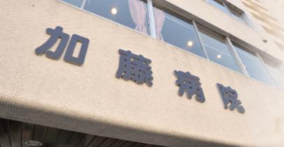 医療法人社団昌峰会 加藤病院・求人番号240427