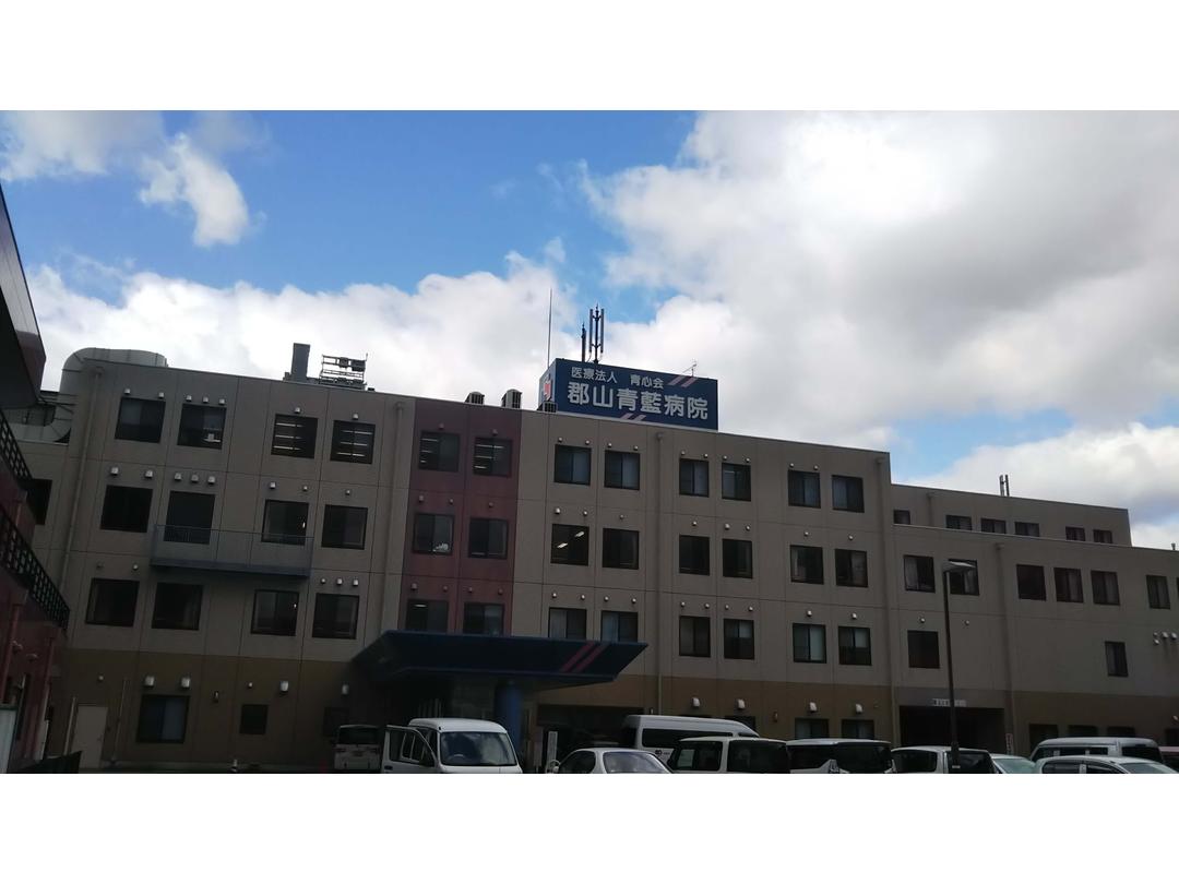 医療法人青心会 郡山青藍病院・求人番号241048