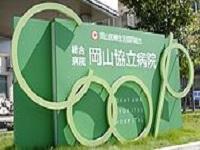 岡山医療生活協同組合 総合病院岡山協立病院・求人番号242357