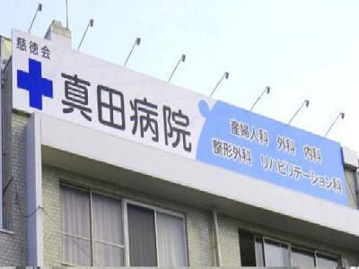 医療法人慈徳会 真田病院・求人番号242735